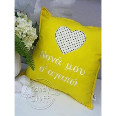 Διακοσμητικό μαξιλάρι 40x40cm με κεντημένο μήνυμα 14304