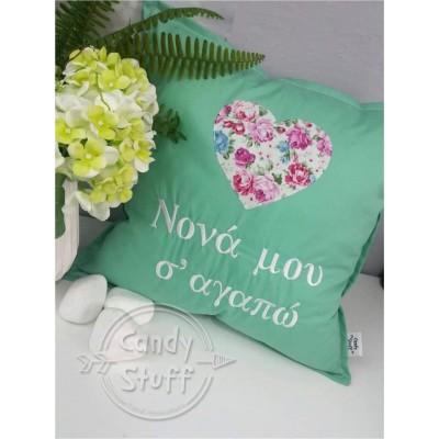 Διακοσμητικό μαξιλάρι 40x40cm με κεντημένο μήνυμα 14912