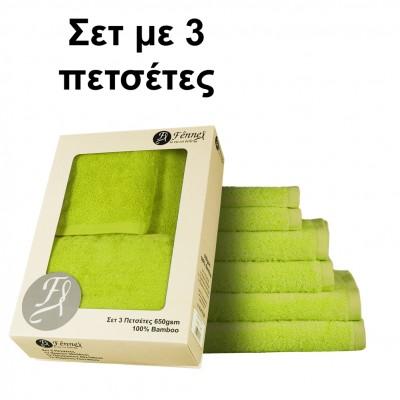 Σετ 3 πετσετών λαχανί. 100% Bamboo, σε συσκευασία δώρου,  FENNEL 27471