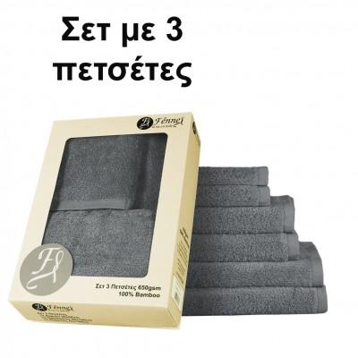 Σετ 3 πετσετών σκούρο γκρι 100% Bamboo, σε συσκευασία δώρου,  FENNEL 27476