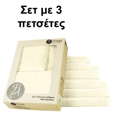 Σετ 3 πετσετών εκρού, 100% Bamboo, σε συσκευασία δώρου,  FENNEL 27446