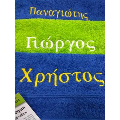 Πετσέτες χειρός με κεντημένο όνομα